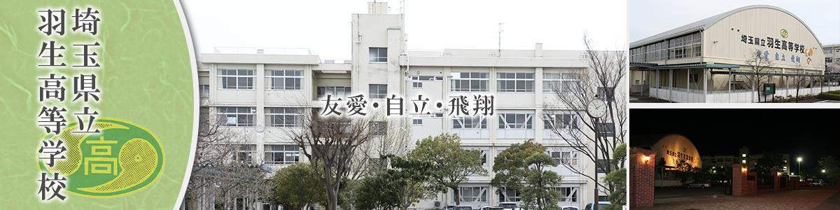 埼玉県立羽生高等学校